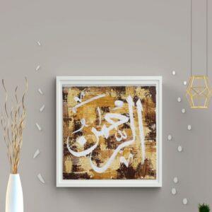 Ar Rahman Calligraphy UAE
