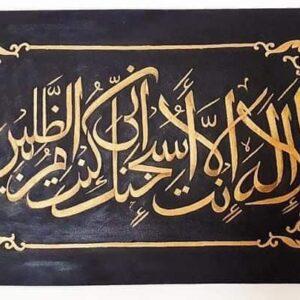 La Ilaha Illallah | Islamic wall art Dubai