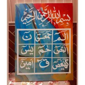 Loh e Qurani Arabic Calligraphy
