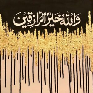WALLAHU KHAIR UR RAZIQEEN Arabic Calligraphy UAE