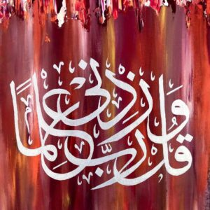 Wa Qul Rabbi Zidni Elman Islamic Calligraphy
