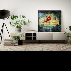Masha' Allah Islamic Art