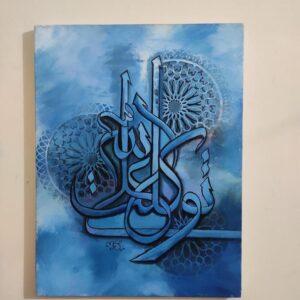 Tawakkaltu Ala'llah Arabic Calligraphy Dubai