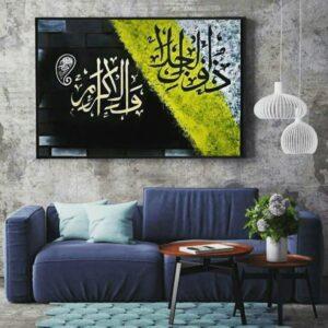 Zul Jalal wal Ikram Arabic Calligraphy