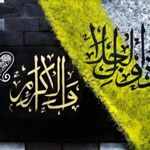 Zul Jalal wal Ikram Calligraphy Dubai