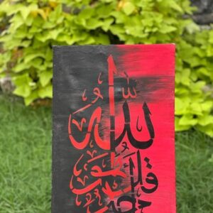 Allah Calligraphy Dubai