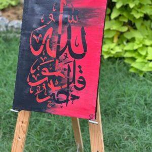 Allah Calligraphy UAE