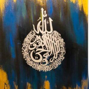 Ayat Al-Kursi Dubai