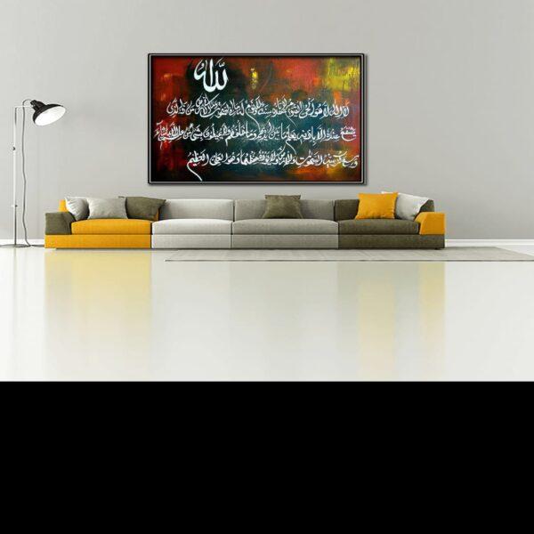 Ayat Al Kursi Art Calligraphy Dubai