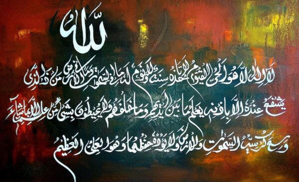 Ayat Al Kursi Art Calligraphy