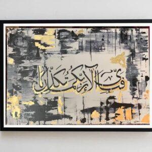 Fabi-ayyi ala-i rabbikuma tukaththibani Calligraphy