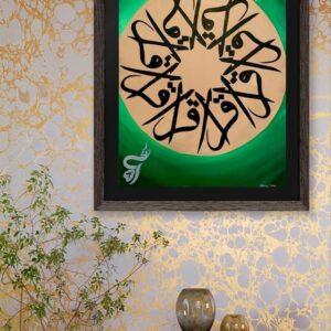 Iqra Calligraphy Dubai