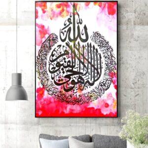 Ayatul Kursi Islamic Dubai