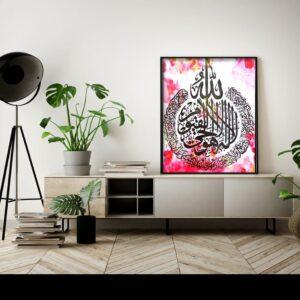 Ayatul Kursi Islamic Calligraphy UAE