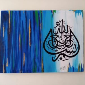 First Kalma Islamic Art