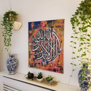 La Ilaha Illallah Wall Art