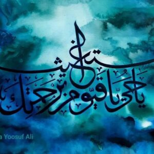 Yaa Hayyu Ya Qayyum Calligraphy Dubai