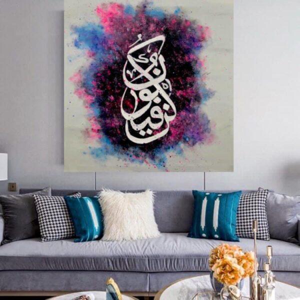 Kun faya kun Islamic Calligraphy