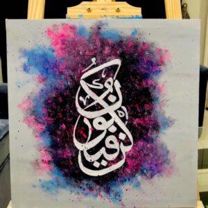 Kun faya kun Islamic Wall Art