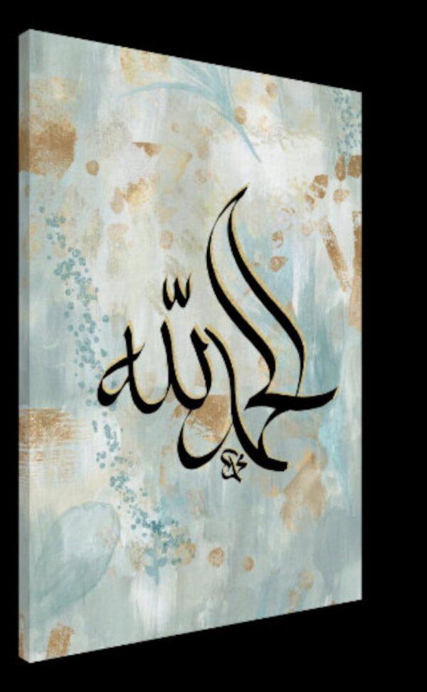 Alhumdulillah Calligraphy Abu Dhabi